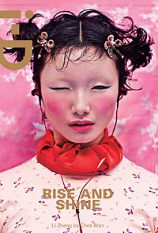 i-D Celebrates the Year of the Dragon with Twelve Covers (Forum Buzz)
