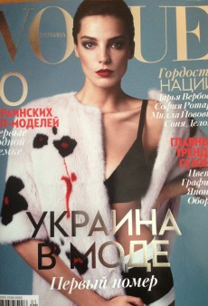 Daria Werbowy Covers Vogue Ukraine's Debut Issue (Forum Buzz)