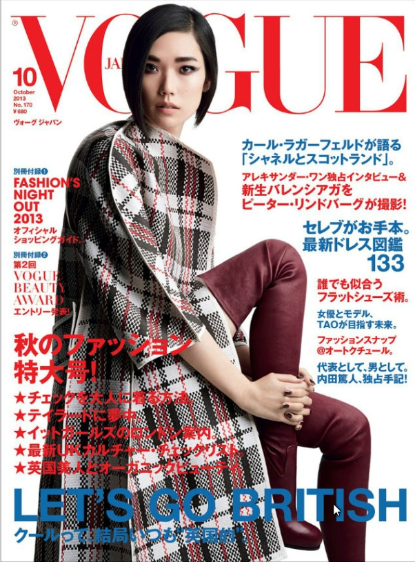 Tao Okamoto on the cover of Vogue Japan October 2013
