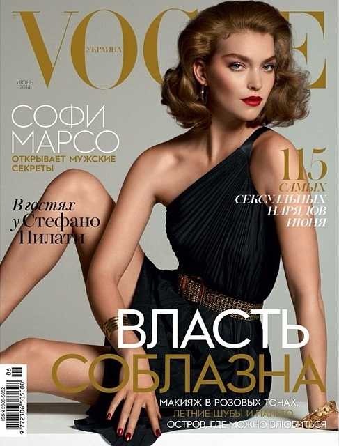 Vogue Ukraine June 2014 Arizona Muse