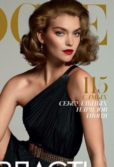 Arizona Muse Gets Her Second Vogue Cover of the Month (Forum Buzz)