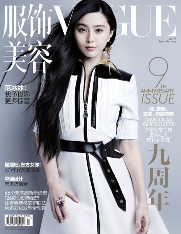 Vogue China September 2014 Fan Bingbing Patrick Demarchelier