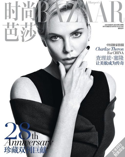 Harper's Bazaar China Oct 14 Charlize Theron