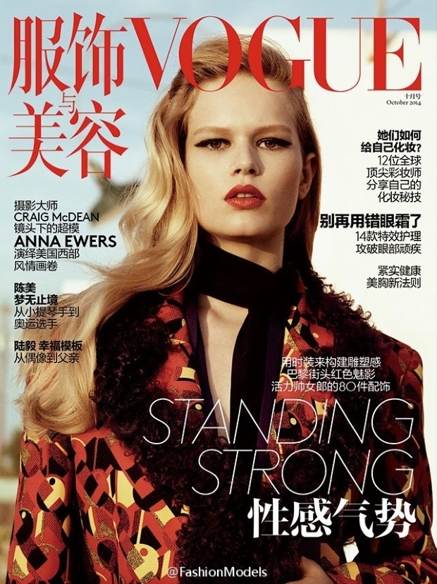 Vogue China Oct 14 Anna Ewers