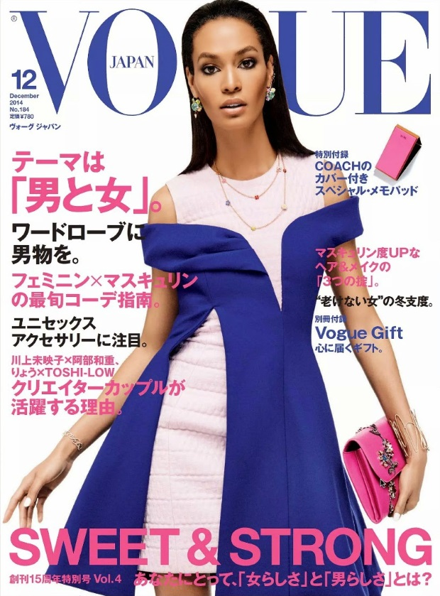 Vogue Japan December 2014 Joan Smalls