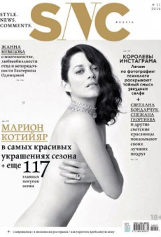Marion Cotillard Demonstrates How a Tasteful Nude Cover Is Done, for SNC Magazine