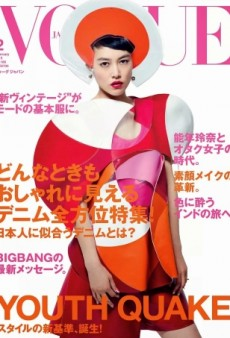 A Japanese Woman on Vogue Japan's Front Cover, Finally! (Forum Buzz)