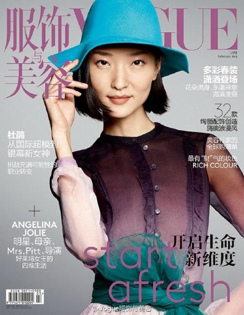 Vogue China February 2015 Du Juan