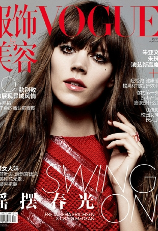 voguechina-april15-freja-portrait