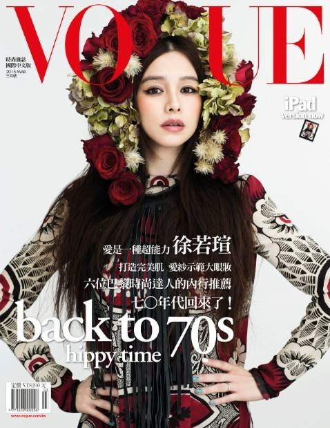 Vogue Taiwan March 2015 Vivian Hsu