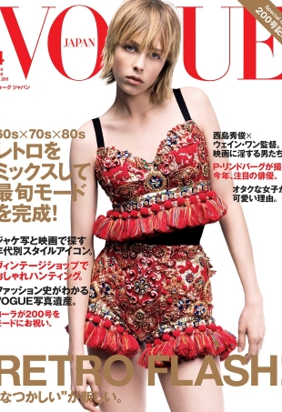 Vogue Japan April 2016 : Edie Campbell by Luigi & Iango