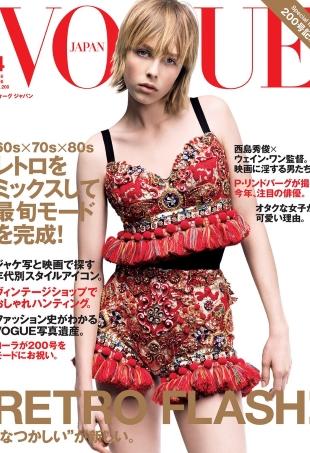 Vogue Japan April 2016 : Edie Campbell by Luigi & Iango