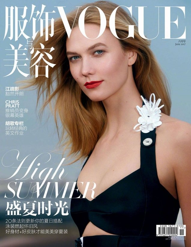 Vogue China June 2017 : Karlie Kloss by Roe Ethridge