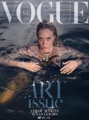 Vogue Ukraine August 2017 : Chloe Sevigny by Nan Goldin