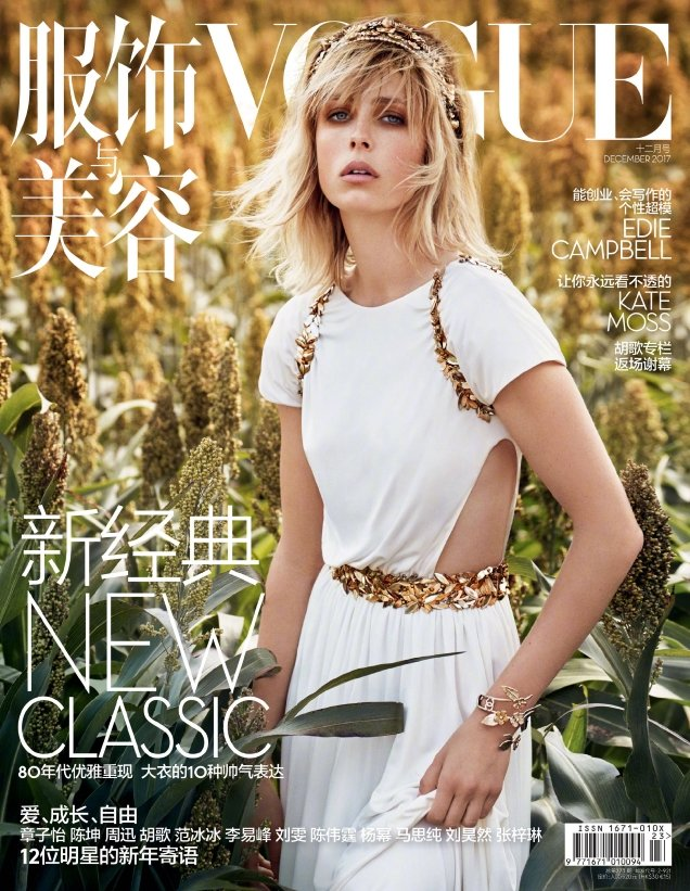 Vogue China December 2017 : Edie Campbell by Patrick Demarchelier