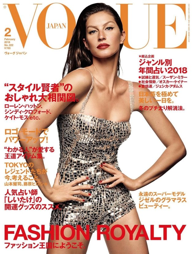 Vogue Japan February 2018 : Gisele Bündchen by Luigi & Iango