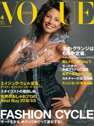 Vogue Japan April 2018 : Christy Turlington by Inez van Lamsweerde & Vinoodh Matadin