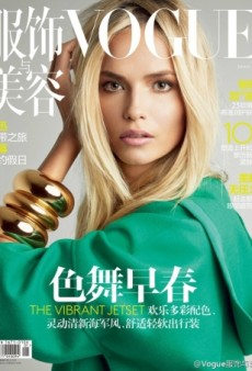 Natasha Poly Covers the January Issue of Vogue China (Forum Buzz)