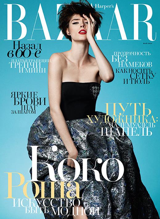 Harper's Bazaar Russia May 2014 Coco Rocha