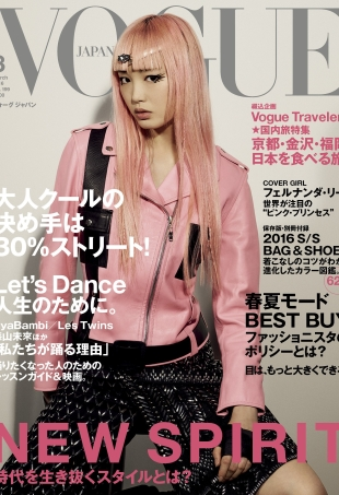 Vogue Japan March 2016 : Fernanda Ly by Ezra Petronio