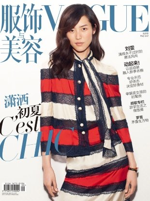 Vogue China May 2017 : Liu Wen by Terry Richardson