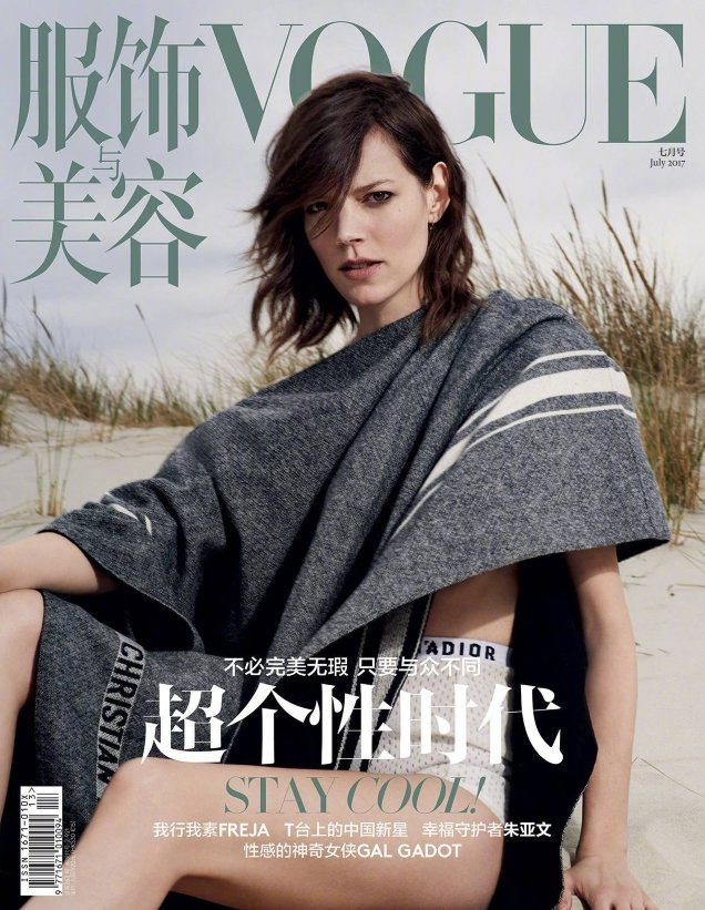 Freja Beha Erichsen Vogue China July 2017 Thefashionspot