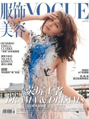 Vogue China August 2017 : Emilia Clarke by Terry Richardson