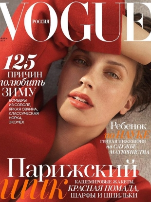Vogue Russia November 2017 : Marine Vacth by Emma Tempest