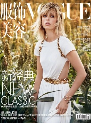 ogue China December 2017 : Edie Campbell by Patrick Demarchelier