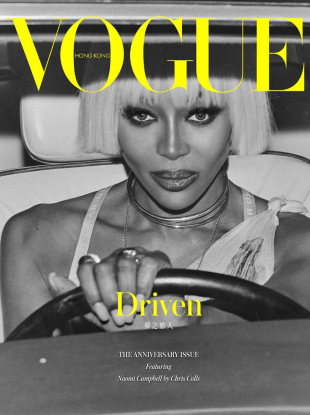 Vogue Hong Kong March 2020 : Naomi Campbell by Chris Colls